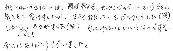 お客さまの声・練馬区・平田奈津子さま